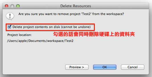 同時刪除硬碟上的資料夾