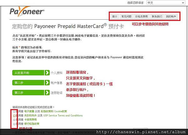 PAYONEER申請2