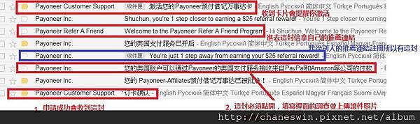 PAYONEER申請3