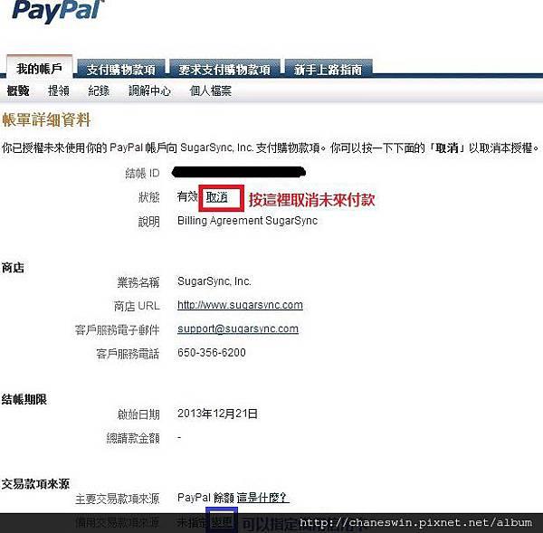 取消paypal未來付款3