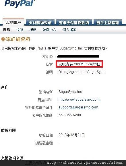 取消paypal未來付款5