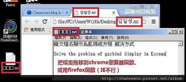 韓文檔名顯示為亂碼或方框 解決方式