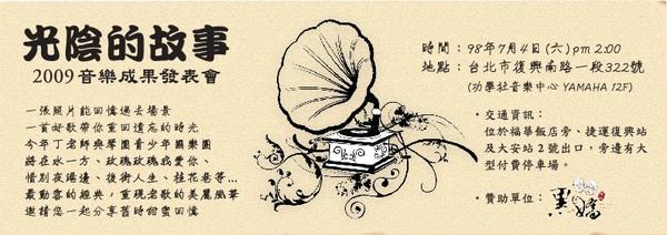2009光陰的故事-邀請卡.jpg