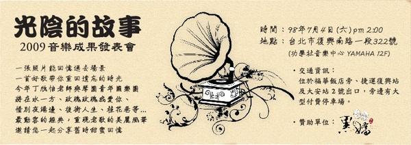 2009光陰的故事-邀請卡(1).jpg