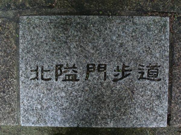 石牌.JPG