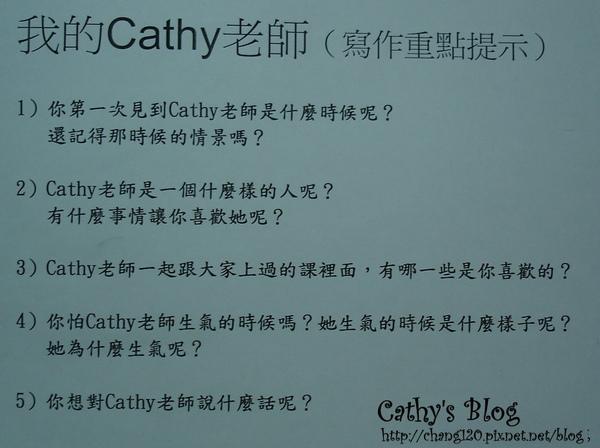 我的Cathy老師.jpg