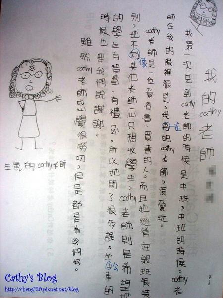 我的Cathy老師 -Jenny.jpg