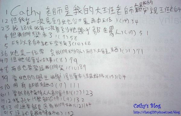 我的Cathy老師-Jerry.jpg