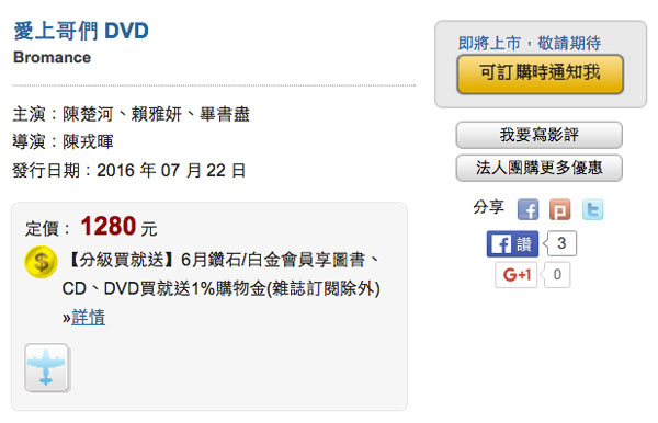 愛上哥們 DVD