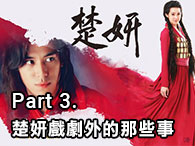 楚妍戲劇外的那些事part3 陳楚河 賴雅妍