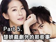 楚妍戲劇外的那些事part5 陳楚河 賴雅妍