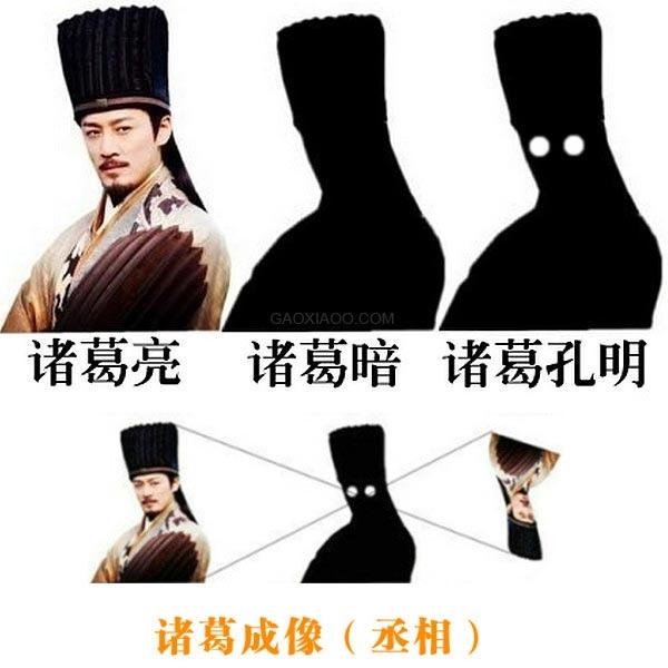 zhugelianganchengxiang
