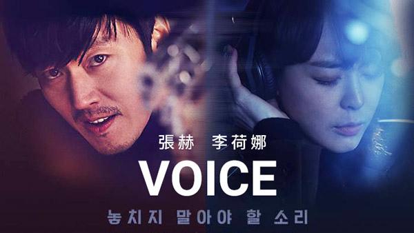 韓劇_voice聲音_01.jpg