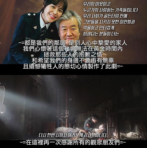 韓劇_voice聲音_31.jpg