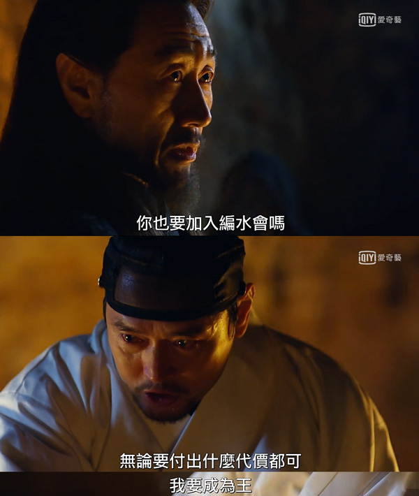 韓劇-君主-假面的主人-04.jpg