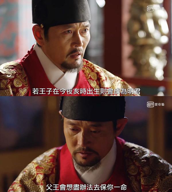 韓劇-君主-假面的主人-05.jpg