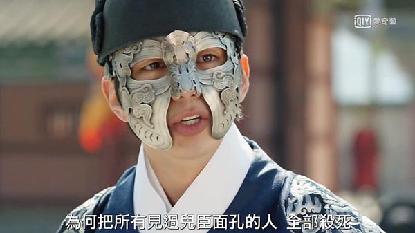 韓劇-君主-假面的主人-20.jpg
