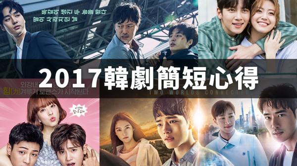 2017韓劇心得.jpg