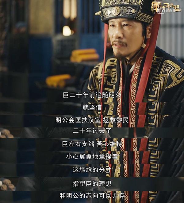 陸劇-軍師聯盟-33-荀彧.jpg