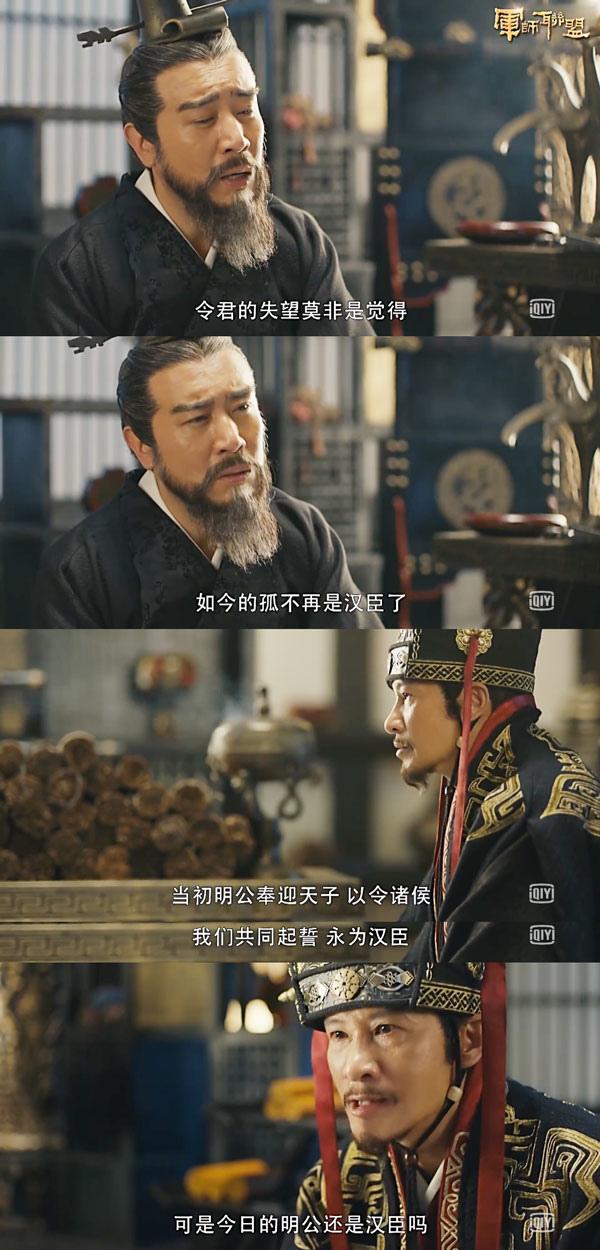 陸劇-軍師聯盟-34-荀彧.jpg