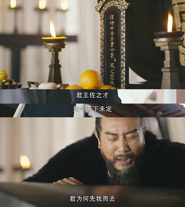 陸劇-軍師聯盟-35-荀彧曹操.jpg