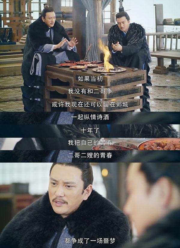 陸劇-軍師聯盟-39-曹植楊修.jpg