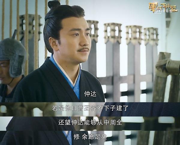 陸劇-軍師聯盟-38-楊修.jpg
