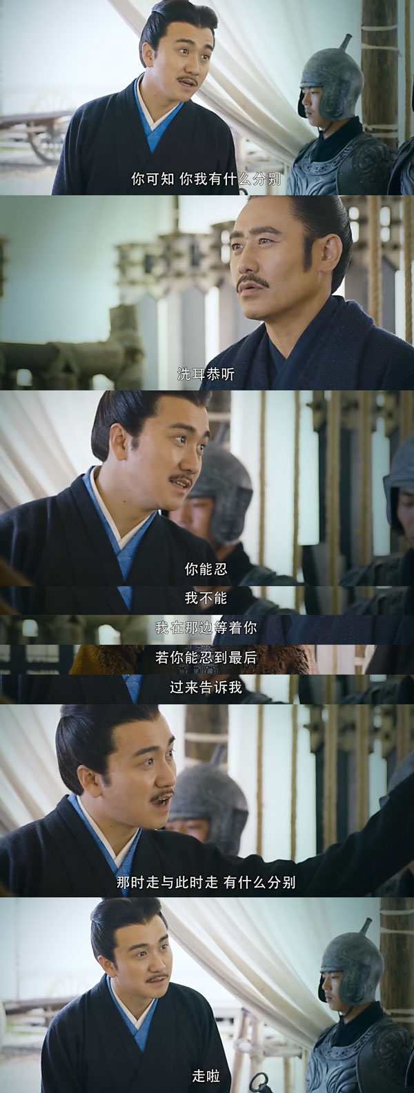 陸劇-軍師聯盟-40-楊修.jpg