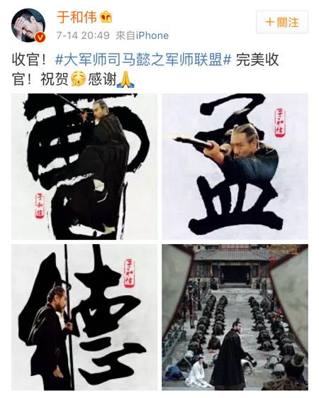 軍師聯盟_于和偉_曹操.jpg