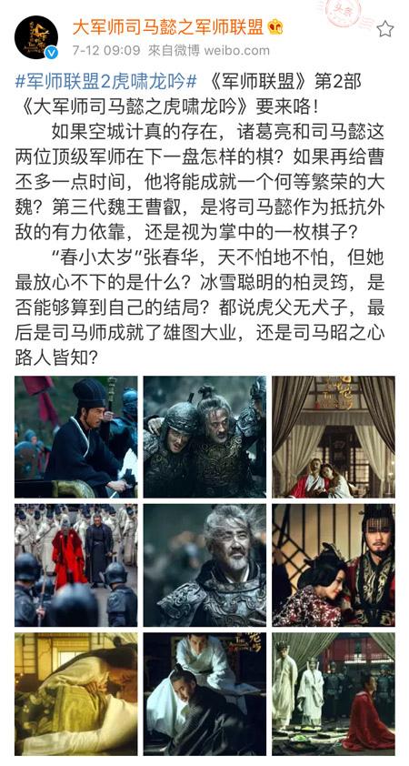 軍師聯盟2_虎嘯龍吟.jpg