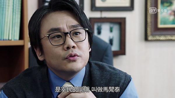 韓劇-犯罪心理-07.jpg
