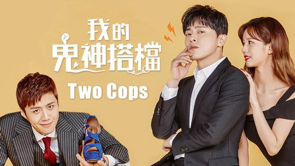 韓劇_我的鬼神搭檔-Two-Cops_01.jpg