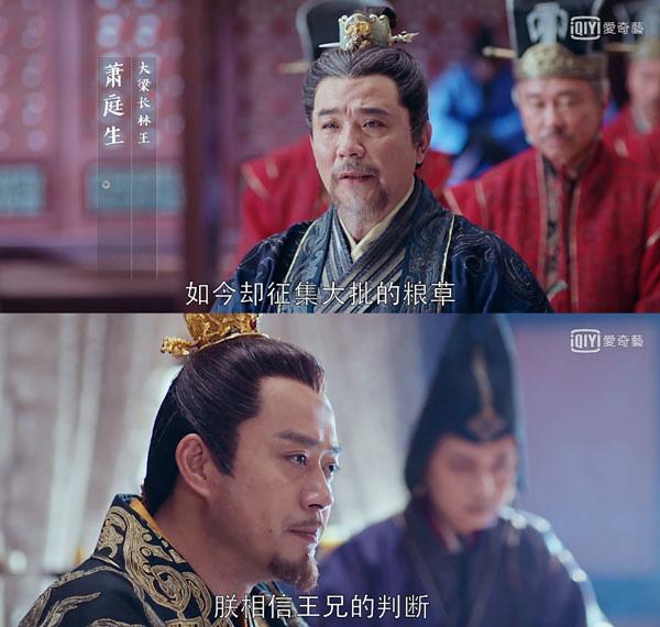 陸劇-琅琊榜之風起長林_02.jpg