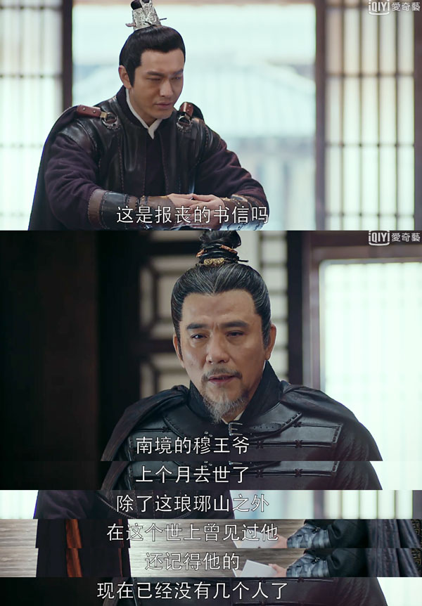 陸劇-琅琊榜之風起長林_30.jpg