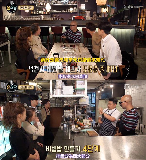 韓綜_尹食堂2_05.jpg