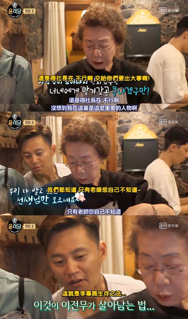 韓綜_尹食堂2_08.jpg