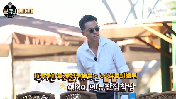 韓綜_尹食堂2_10.jpg