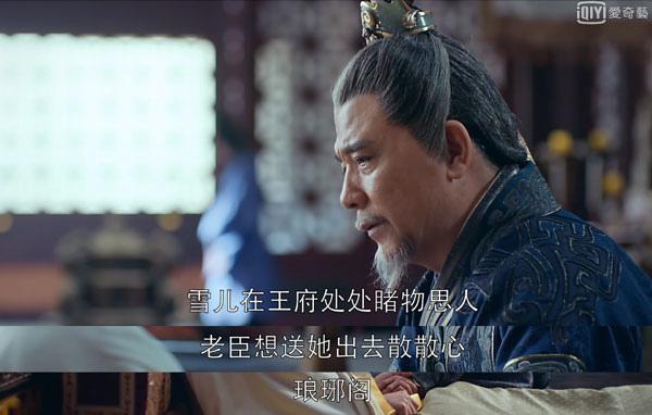 陸劇-琅琊榜之風起長林_45.jpg