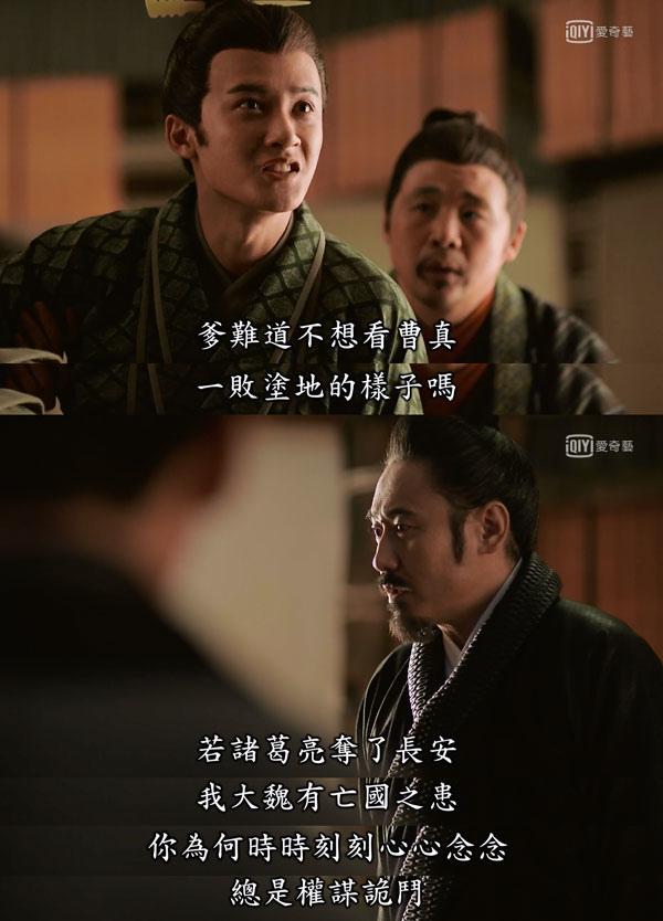 陸劇-軍師聯盟-虎嘯龍吟-11.jpg