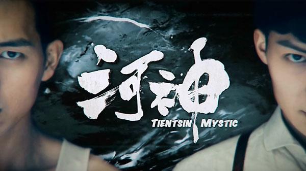 陸劇-河神-01.jpg
