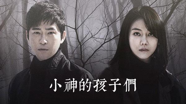 韓劇-小神的孩子們-01.jpg