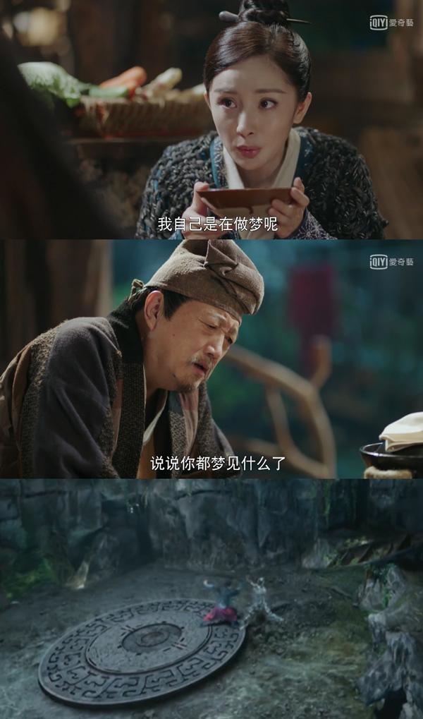 陸劇_扶搖_18.jpg