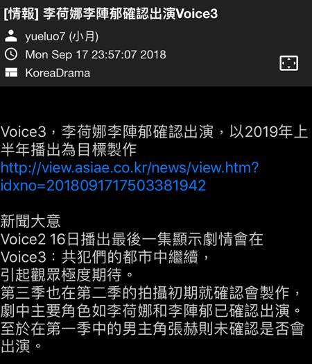 韓劇_VOICE聲命線-11.jpg