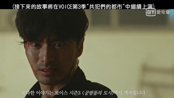 韓劇_VOICE聲命線-12.jpg