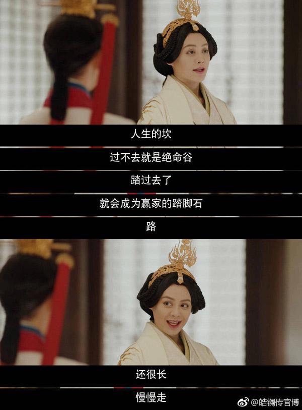 陸劇-皓鑭傳_10.jpg