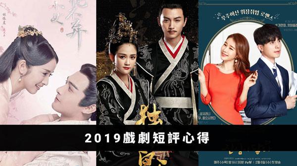 2019戲劇短評心得.jpg