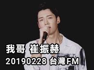 追星-崔振赫20190228台灣FM.jpg