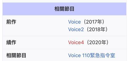 韓劇_VOICE3_01.jpg