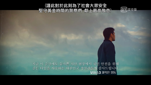 韓劇_VOICE3_08.jpg