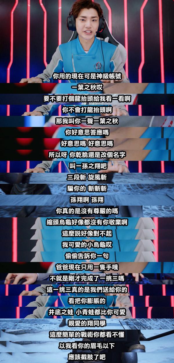 陸劇_電視劇_全職高手_17.jpg